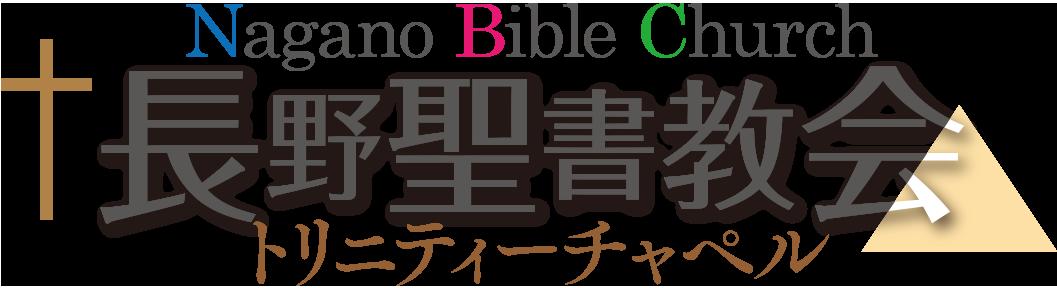 長野聖書教会トリニティーチャペル